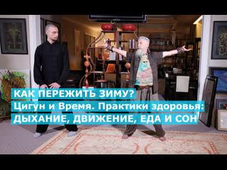 Б.Виногродский: онлайн-курс «Время и Цигун. Практики здоровья: дыхание, движение, еда и сон»