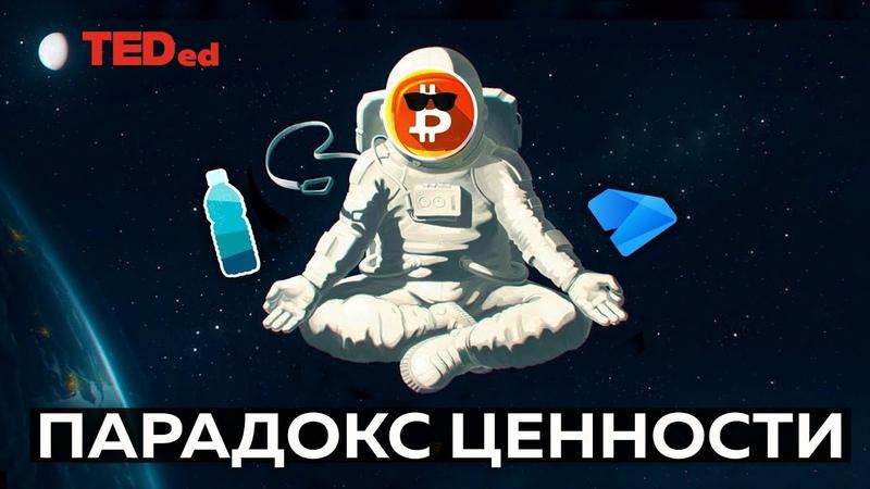 ПАРАДОКС ЦЕННОСТИ TEDed на русском