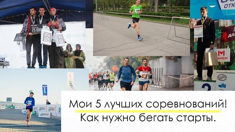 Мои 5 лучших соревнований. Как нужно бегать старты! 10 км, полумарафон, марафон, ультрамарафон.