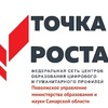 """Точка роста"" ПУ МОиН СО"