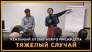 Тяжелый случай Реальный отзыв Нейро Инсайдера Биржевая Магия! Сергей Змеев 18