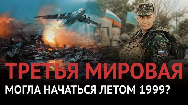 Спасли мир от третьей мировой Самая дерзкая военная операция России 90-х (бросок на Приштину)