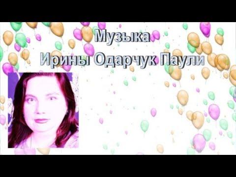 Ирина Одарчук Паули-Мощная Красивая Музыка
