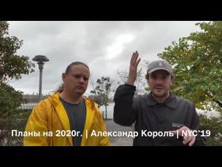 Новый этап развития, планы на 2020 год, франшиза АК | Александр Король