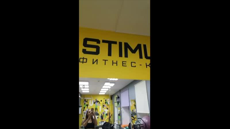 Клуб Stimul Великий Новгород