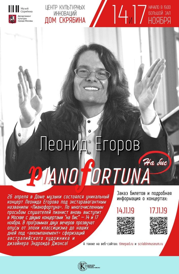 Леонид Егоров | PianoFortuna - на бис