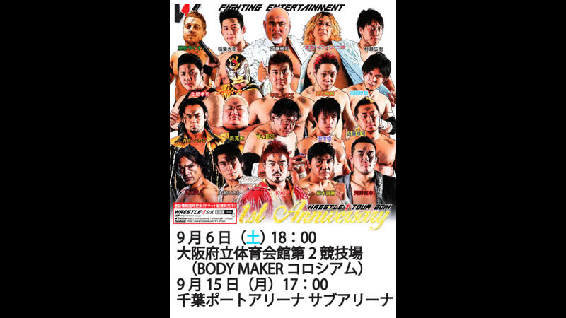 15 09 2014 WRESTLE 1 Tour 2014 1st Anniversary Tag 2