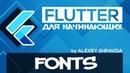 Flutter уроки для начинающих 11 - Как изменить шрифт