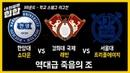 Ep 13. 강력한 두 우승후보 학교가 벌써 붙는다고!? 경희대 래빈 VS 서울대 트리플 5064