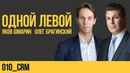 Одной левой 010. CRM. Яков Шмарин и Олег Брагинский