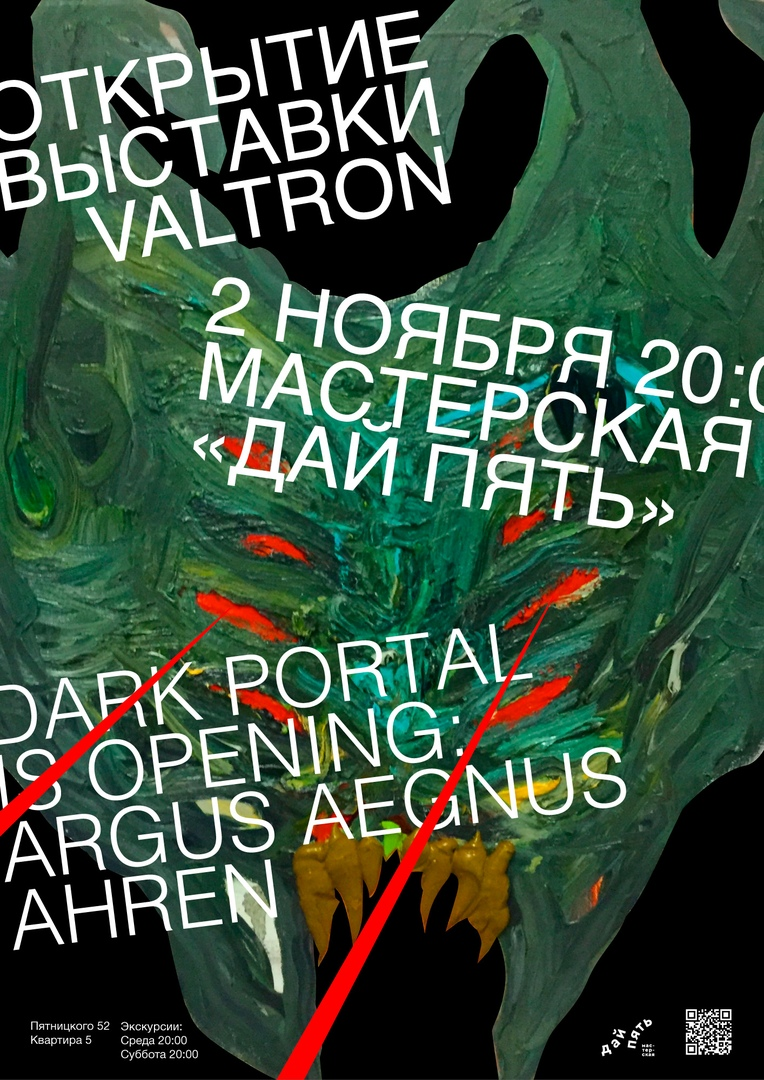 Афиша Воронеж DARK PORTAL IS OPENING ARGUS AEGNUS AHREN