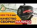 👍🏻 КАЧЕСТВО СБОРКИ налицо! Лодочный мотор HDX T9.9 BMS R-series от завода PARSUN