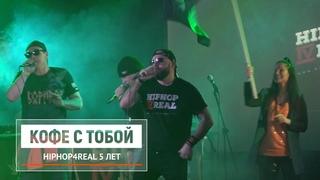 Bad B., Многоточие, White Hot Ice, Винт (Ю.Г.), Трефы-Ф (Сирджей & Jeeep) выступили в Москве. (2 февраля 2020 г.) (видео)