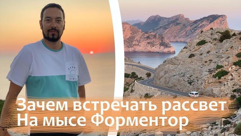 Зачем встречать рассвет на мысе Форментор, Вальдемосcа Valldemossa, Сольер Soller, пляж Es Trenc