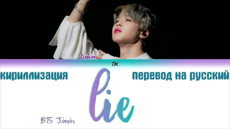 BTS Jimin - Lie (방탄소년단 지민 - Lie) [ТЕКСТ КИРИЛЛИЗАЦИЯ ПЕРЕВОД НА РУССКИЙ Color Coded Lyrics]