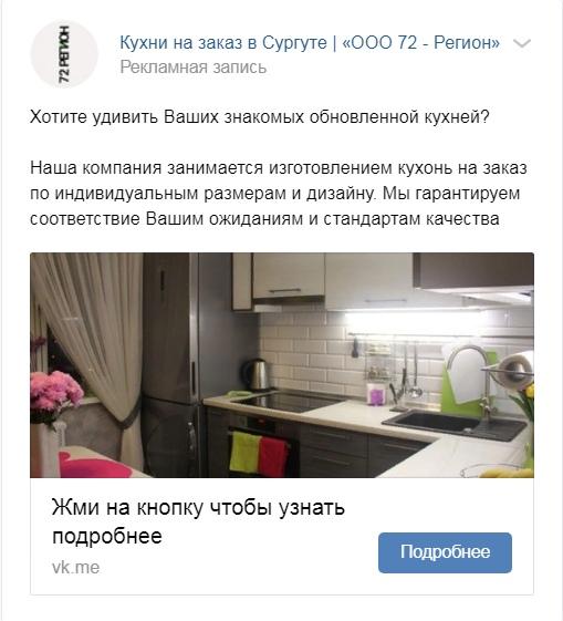 Кейс: «Кухни на заказ», изображение №7