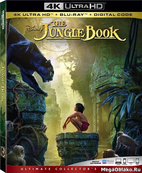 Книга джунглей / The Jungle Book (2016) | UltraHD 4K 2160p