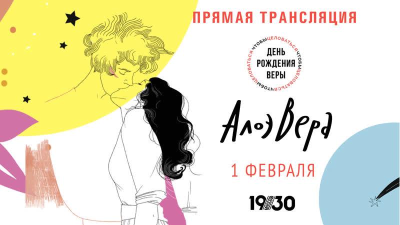 Прямая трансляция концерта АлоэВера 01 02 Клуб 1930