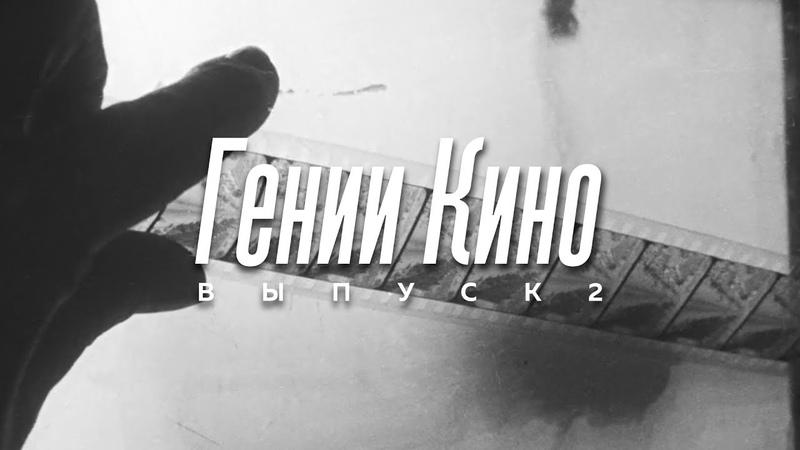 ГЕНИИ КИНО - Выпуск 2 | Режиссёры монтажа