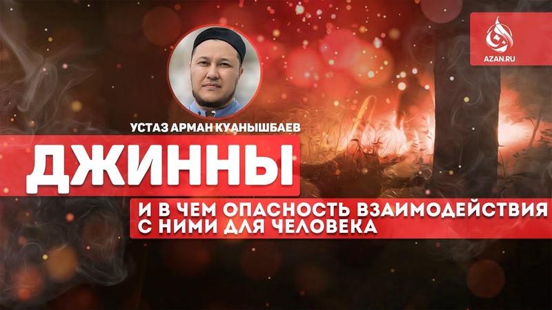 Джинны и в чем опасность взаимодействия с ними для человека Устаз Арман Куанышбаев
