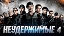 Неудержимые 4 Обзор / Трейлер 2 на русском