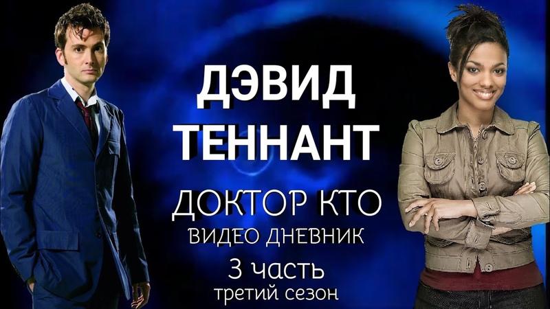 Видео дневник Дэвида Теннанта русские субтитры 3 часть 3 сезон Доктор Кто