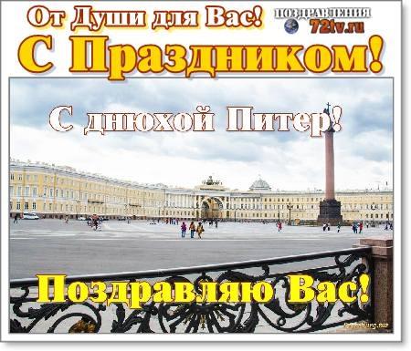 поздравление с днем города санкт-петербурга в прозе копенкина показала соцсетях