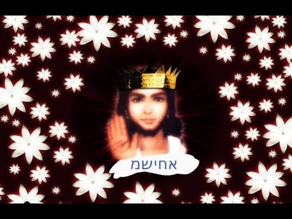 О Грядущем Мессии - II. Царь Православный