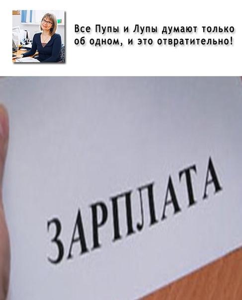 Анекдот Про Пупу Зарплата