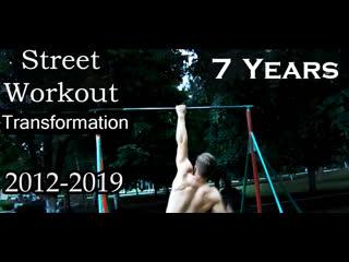 7 years street workout transformation demetrio bolotin (2012 2019) [дмитрий