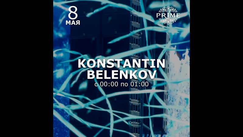 KONSTANTIN BELENKOV @ GROM PARTY Клуб Prime 8 мая 2019