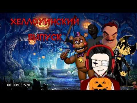 хеллоуинский выпуск BATIM 1 ПРОХОЖДЕНИЕ
