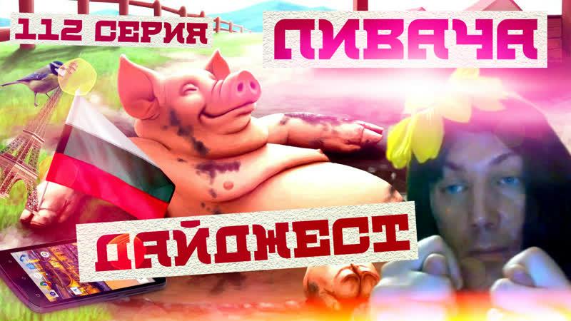 ЛИВАЧА ДАЙДЖЕСТ(112 серия)