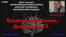 001. Вводная передача. Демократия ч.1. (Информационные войны. Дмитрий Терехов)