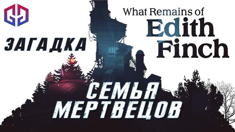 СЕМЬЯ МЕРТВЕЦОВ ★ What Remains of Edith Finch ★ Прохождение на Русском 1