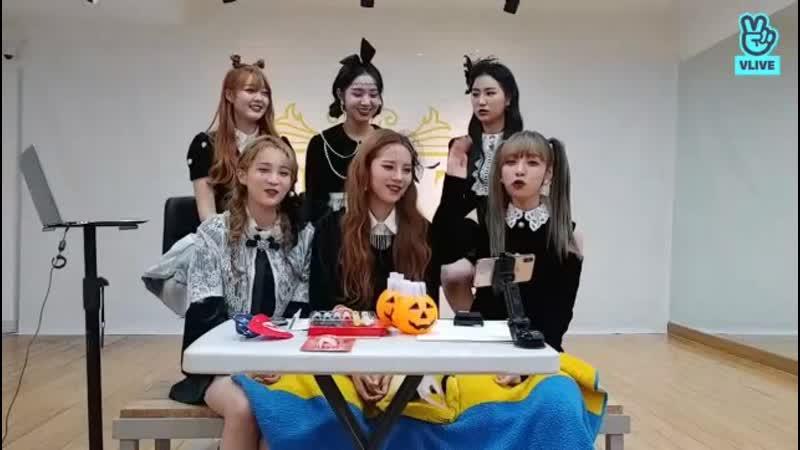 V app 19 10 31 ARIAZ 데뷔 로윈 기념 깜짝 브이라이브🎃Again