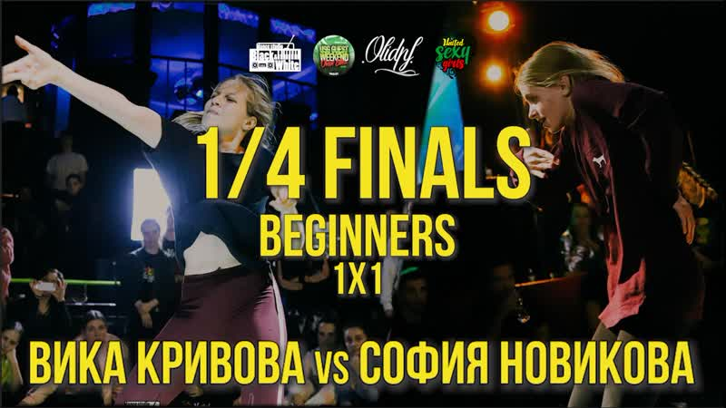 1 4 FINALS DANCEHALL BEG ВИКА КРИВОВА VS СОФИЯ НОВИКОВА USG GUEST WEEKEND