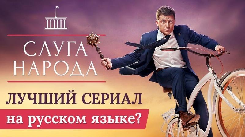 Обзор сериала Слуга народа. В главной роли Владимир Зеленский