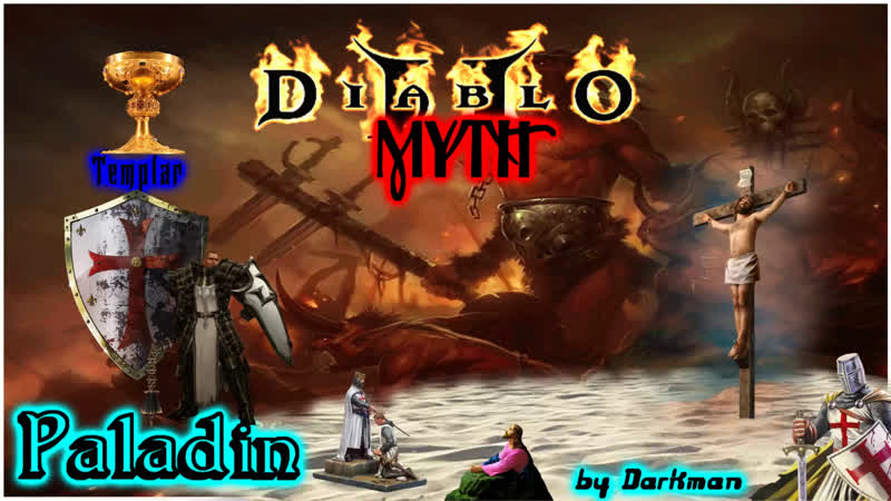 Diablo 2 MYTH прохождение за Паладина 3ч.