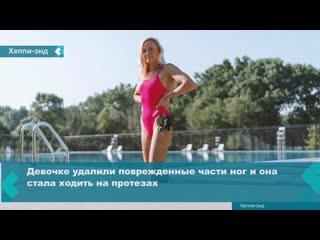 Невероятная история девочки из Братска, которую родители оставили в роддоме, а она стала паралимпийской чемпионкой