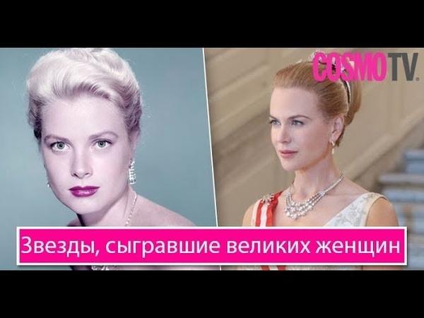 Cosmo TV: 19 великих женщин современности и звезды, сыгравшие их. Часть 1