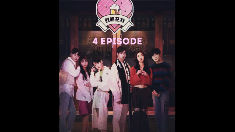 Бар любви Love Car 연애포차 4 серия озвучка Jayce and Eli Exo
