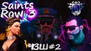 Saints Row 3 The Third RayC FranK Денис Клявер попал в мышеловку Че за Шок 2