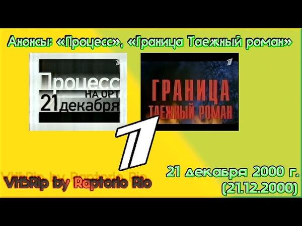 Анонсы Процесс Граница Таежный роман ОРТ 21 12 2000