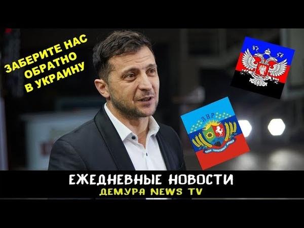 В Л/ДНР попросили Зеленского забрать их обратно в Украину