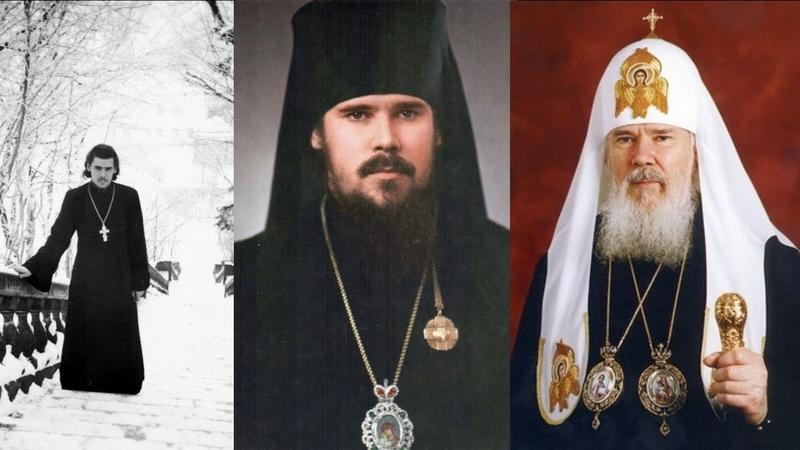 Другого пути я не ведал Патриарх Алексий II