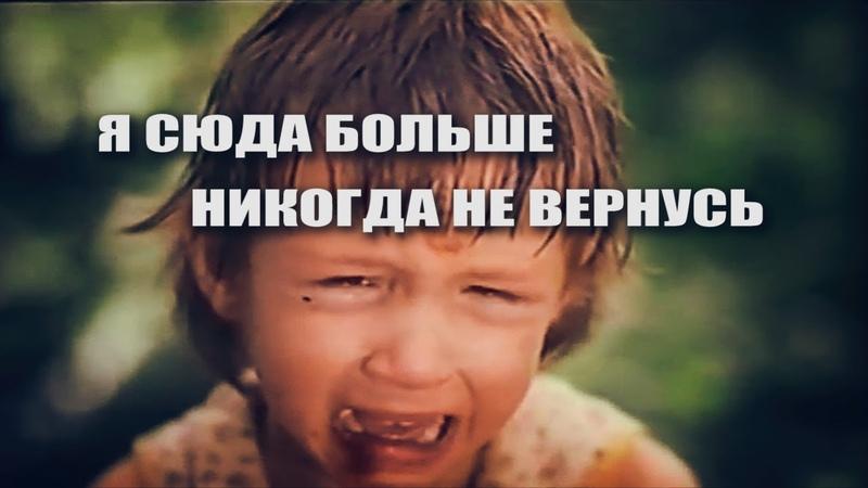 Я СЮДА БОЛЬШЕ НИКОГДА НЕ ВЕРНУСЬ ЛЮБА Р Быков 1990 г