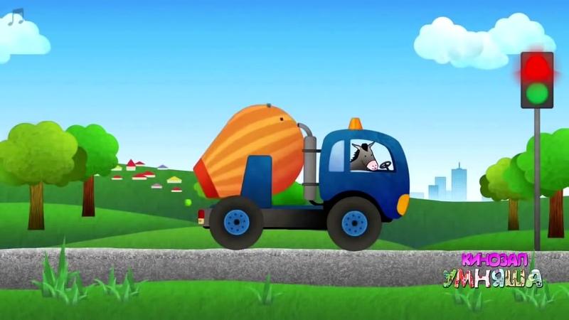 Мульты про машинки для детей 3 лет ГРУЗОВЫЕ АВТОМОБИЛИ