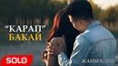 Бакай Карап Жаны клип 2019