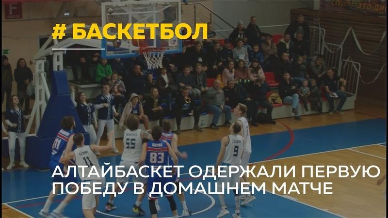 Барнаульский «АлтайБаскет» открыл серию домашних матчей победой. Каким будет сезон?